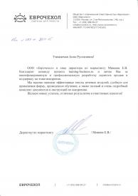 Благодарственное письмо Еврочехол