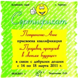 Сертификат-из-Барнаула_1