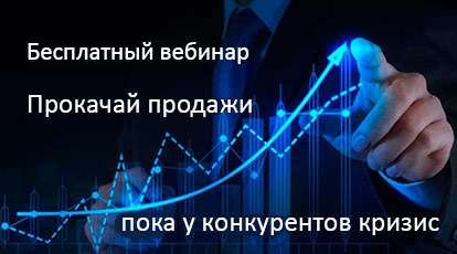 prokachaj prodazhi 2